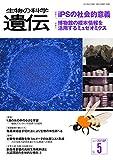 生物の科学遺伝 Vol.71 No.5 201 特集:iPSの社会的意義/博物館の標本情報を活用するミュゼオ