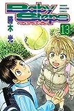 ベイビーステップ(13) (講談社コミックス)