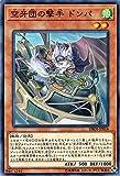 遊戯王 デッキビルドパック/空牙団の撃手 ドンパ(ノーマル)/デッキビルドパック ダーク・セイヴァーズ