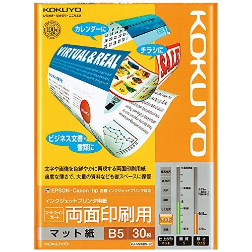 インクジェットプリンタ用紙 両面印刷用 B5 30枚 KJ-M26B5-30