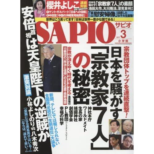 SAPIO(サピオ) 2017年 03 月号 [雑誌]