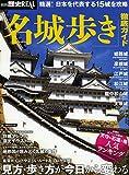 別冊歴史REAL「名城歩き」徹底ガイド (洋泉社MOOK 別冊歴史REAL)