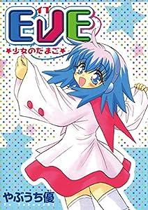 EVE★少女のたまご★ (てんとう虫コミックススペシャル)