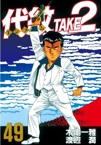 代紋<エンブレム>TAKE2(49) (ヤングマガジンコミックス)