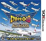 ぼくは航空管制官 エアポートヒーロー3D 成田 ALL STARS - 3DS