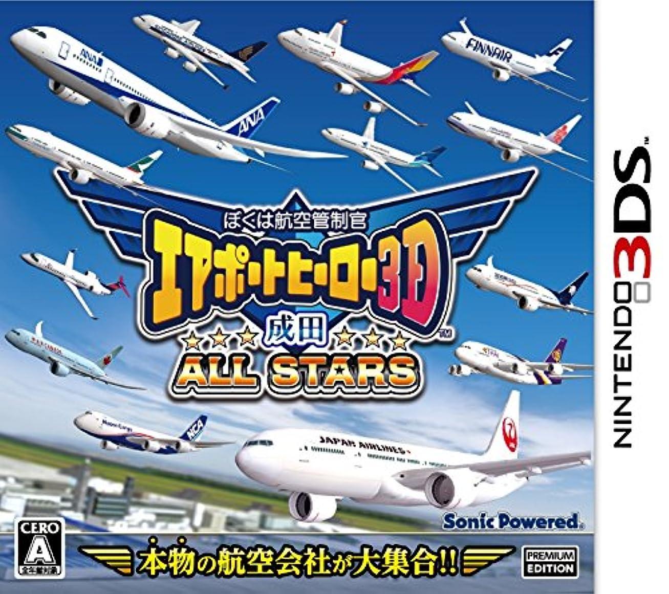 粗い会う付けるぼくは航空管制官 エアポートヒーロー3D 成田 ALL STARS - 3DS