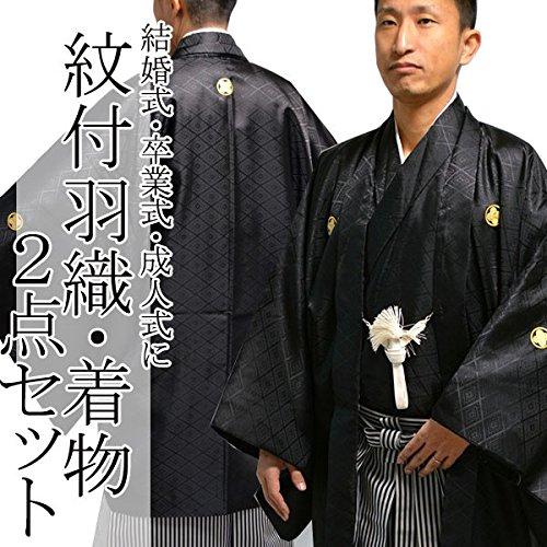 卒業式・成人式・結婚式 男性メンズ黒紋付羽織・着物2点セット 5サイズ/6号