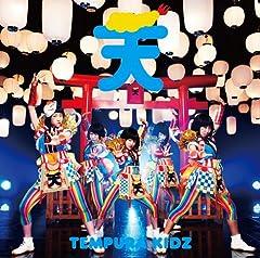 TEMPURA KIDZ「はっぴぃ夏祭り」のCDジャケット