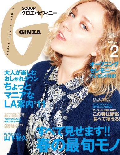 GINZA (ギンザ) 2011年 02月号 [雑誌]