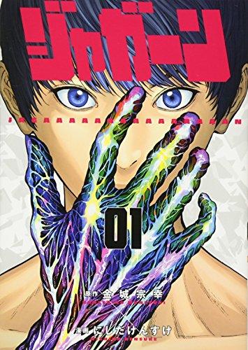 ジャガーン 1 (ビッグコミックス)