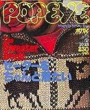 POPEYE ポパイ NO.17 1977年10月25日 THE SWEATER BOOK セーター をちゃんと着たい マガジンハウス カウチン・セーター