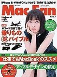 Mac Fan 2015年7月号 [雑誌]