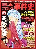 日本プロレス事件史 vol.24 悪党の世紀 (B・B MOOK 1326 週刊プロレススペシャル)