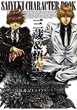 最遊記キャラクターブック 三蔵&悟空 (IDコミックス ZERO-SUMコミックス)