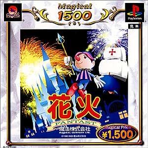 花火(廉価版) MAGICAL1500シリーズ