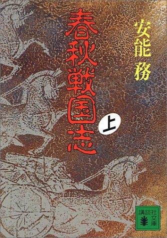 春秋戦国志 (上) (講談社文庫)