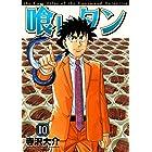 喰いタン(10) (イブニングコミックス)
