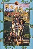 南太平洋「ブラッ!」と旅―フィジー・サモア・トンガひとり歩き (アジアと遊ぶ)