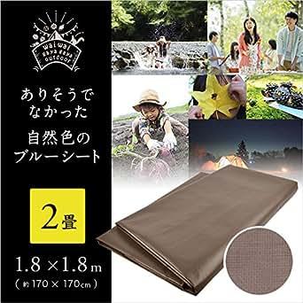 ブルーシート ニュアンスカラー 1.8m×1.8m 3000番 ダークブラウン/グレーベージュ ハトメ付(90cmピッチ)