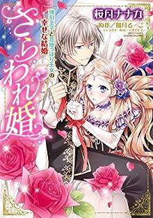さらわれ婚 強引王子と意地っぱり王女の幸せな結婚 (YLC DX)