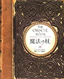 魔法の杖―THE ORACLE BOOK