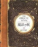 魔法の杖—THE ORACLE BOOK