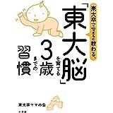 「東大脳」を育てる3歳までの習慣: 東大卒ママたちに教わる、 (実用単行本)