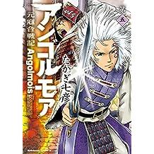 アンゴルモア 元寇合戦記(5) (角川コミックス・エース)