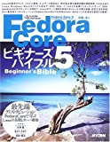 Fedora Core 5 ビギナーズバイブル (MYCOM UNIX Books)