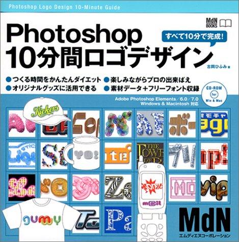 Photoshop10分間ロゴデザイン―すべて10分で完成! (MdN books)の詳細を見る