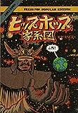 ヒップホップ家系図 vol.2(1981~1983)普及版 (ソフトカバー)  綾井亜希子 (PRESSPOP INC)
