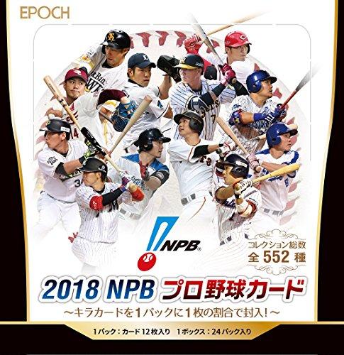 EPOCH 2018 NPB プロ野球カード...