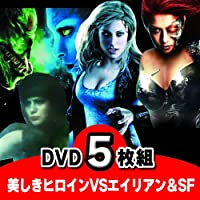 ARC 洋画DVD 美しきヒロインが活躍するSF作品&エイリアン 観なきゃ損!DVDでしか観れない劇場未公開作品! 5枚組 ARC7861