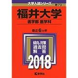 福井大学(医学部〈医学科〉) (2018年版大学入試シリーズ)