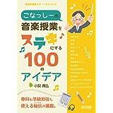 こなっしーの音楽授業をステキにする100のアイデア (音楽科授業サポートBOOKS)