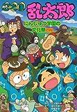 忍たま乱太郎 にんじゅつ学園の文化祭の段 (ポプラ社の新・小さな童話)