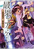 最果てアーケード 分冊版(3) (BE・LOVEコミックス)