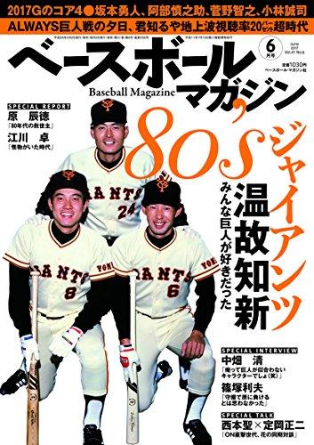 ベースボールマガジン 2017年 06 月号