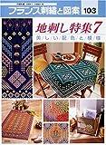 フランス刺繍と図案103 地刺し特集7 美しい配色と模様 (Totsuka embroidery)