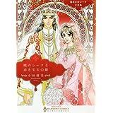 煌めきのシーク三兄弟 暁のシークと赤き宝玉の姫 (エメラルドコミックス ハーモニィコミックス)