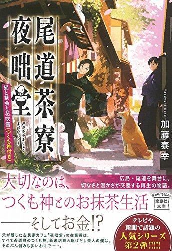尾道茶寮 夜咄堂 猫と茶会と花吹雪(つくも神付き) (宝島社文庫)