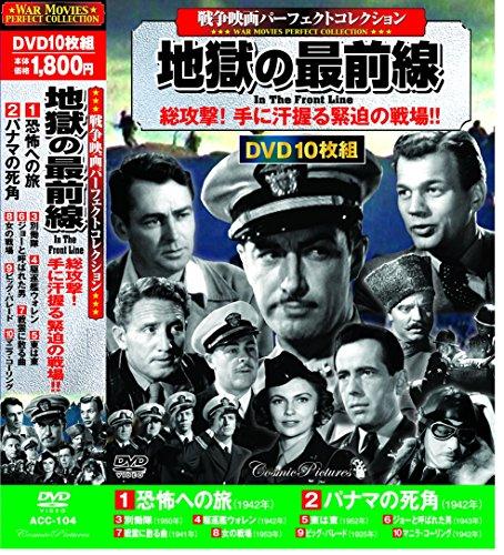 [画像:戦争映画 パーフェクトコレクション DVD 10枚組 地獄の最前線 ACC-104]