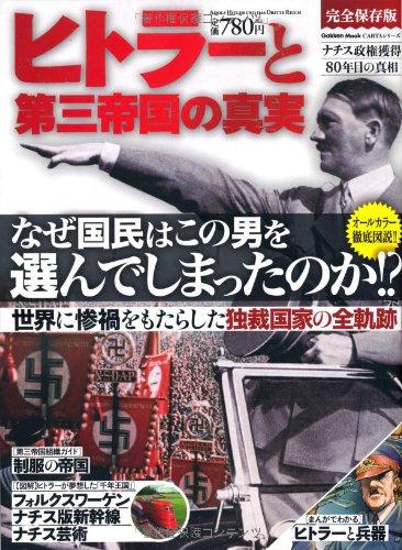 ヒトラーと第三帝国の真実―なぜ国民はこの男を選んでしまったのか!? (Gakken Mook CARTAシリーズ)の詳細を見る