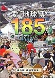 愛・地球博185days―保存版報道写真集
