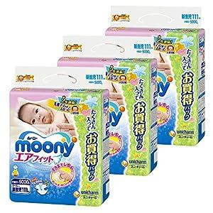 【ケース品】ムーニー テープ 新生児 (お誕生~5000g) 333枚 (111枚×3)