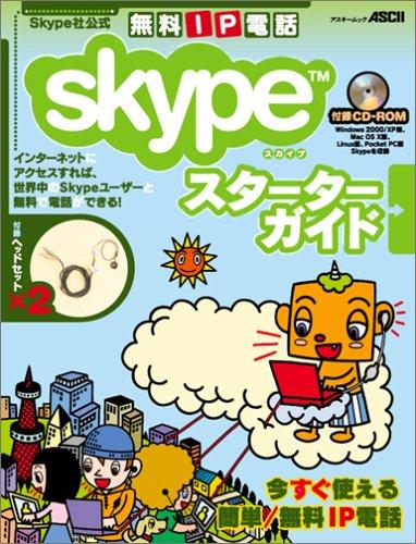 Skypeスターターガイド—無料IP電話 Skype社公式 (アスキームック)