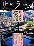サライ 2006年 03/02号 [全73ページ、丸ごと1冊大特集:心に染みる桜旅][雑誌] (サライ)