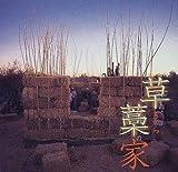 草のちから、藁の家 (INAX BOOKLET)