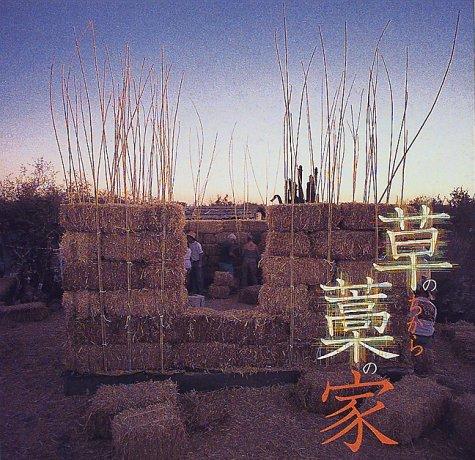 草のちから、藁の家 (INAX BOOKLET)の詳細を見る