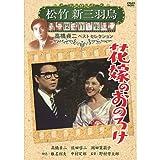 松竹新三羽烏傑作集 花嫁のおのろけ[DVD]